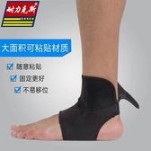 護腕腳踝套護具腳腕護踝關節護腳拳擊護腳踝腳的保護套保暖跑步裸三角衣櫥