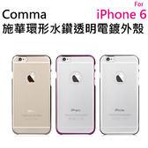 APPLE   Comma iPhone 6 施華環形水鑽透明電鍍外殼