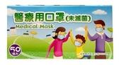 永猷醫療用口罩(未滅菌)粉色,台灣製造(50片/盒)