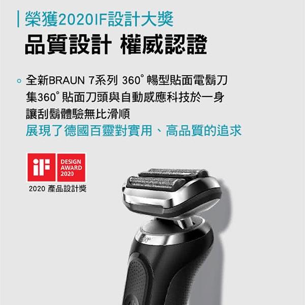 《限量特賣!!》Braun 70-N1000s 德國百靈 新7系列暢型貼面電鬍刀 (德國製/台灣恆隆行公司貨保固二年)