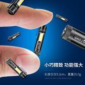 led超亮迷你強光手電筒可充電家用戶外超小袖珍微型多功能 SMY11948【123休閒館】TW