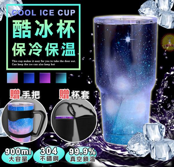 ☆手機批發網☆ 冰霸杯《星空版》買一送三、酷冰杯、YETI杯、30OZ、304不鏽鋼