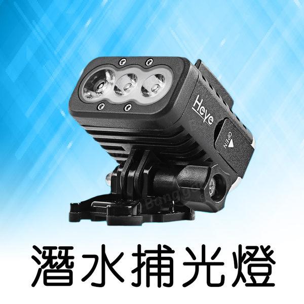 〔3699shop〕潛水捕光燈 H1 補光攝影燈 防水潛水LED燈 潛水燈 SJ4000 / GoPro / 小蟻