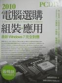 【書寶二手書T3/電腦_QYB】2010 PCDIY:電腦選購‧組裝‧應用_施威銘研究室