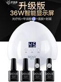 美甲套裝全套光療機速干36W大功率美甲燈烘干機器led燈甲油膠烤燈伊芙莎