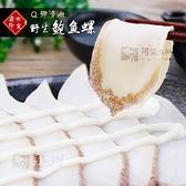 【阿家海鮮】野生鮑魚螺/鮑味片 (600g±10%/包)