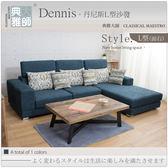 沙發 L型沙發 典雅大師  Dennis丹尼斯L型沙發(貴妃型)Q37-8【多瓦娜】