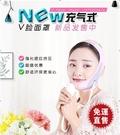 充氣式V臉面罩提拉咬肌收縮下巴睡眠帶提升充氣瘦臉神器 【全館免運】