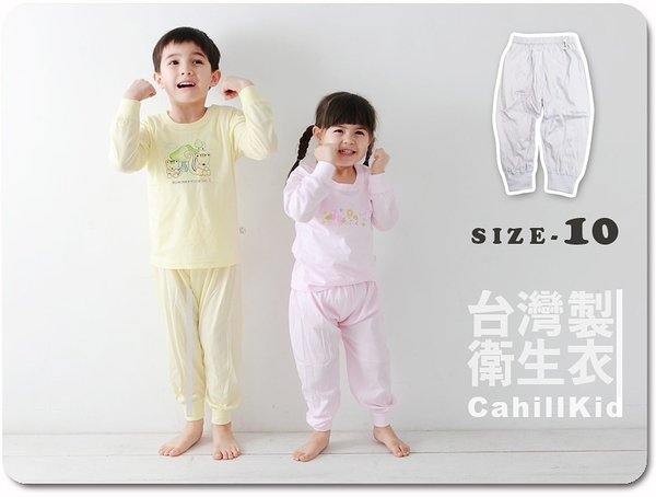 【Cahill嚴選】小乙福一層棉長袖衛生衣- 12號(11-12歲)