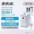 【信源】EVERPURE愛惠浦 索拉利亞廚下型雙溫瞬熱飲水設備 SOLARIA II+Trio-OW4 (含安裝)
