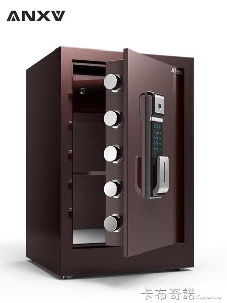 保險櫃家用小型WIFI遠程監控指紋密碼保險箱60cm辦公入牆夾萬全鋼防盜