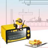 迷你電烤箱家用烘焙烤箱小型12升雙層 220V NMS 露露日記