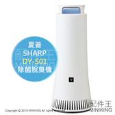 日本代購 空運 2019新款 SHARP 夏普 DY-S01 除菌脫臭機 除臭機 光觸媒 空氣清淨機 8坪