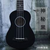 兒童吉他尤克里里21寸初學者烏克麗麗夏威夷四弦琴小吉他尤里克克 LH2022【123休閒館】