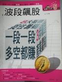 【書寶二手書T4/股票_QIS】股票超入門 (5)-波段飆股_方天龍