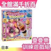 【冰淇淋】日本 疊疊樂 小朋友訓練遊戲組 日本玩具大賞 益智【小福部屋】