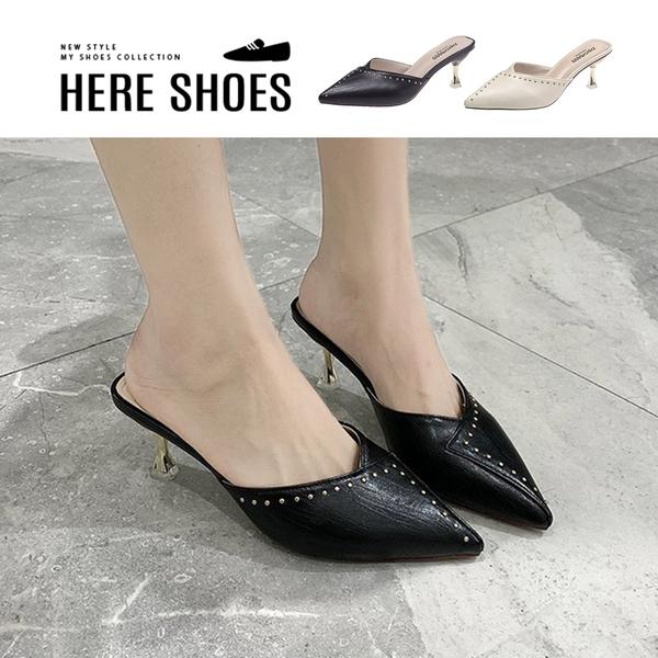[Here Shoes] 7CM穆勒鞋優雅氣質電鍍跟造型鉚釘皮革尖頭細跟鞋高跟鞋OL上班族-KGH18