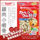 *KING WANG*聖萊西Seeds惜時《雞肉含鈣小嚼骨》可清潔齒縫、去除口臭-140g (隨身包)