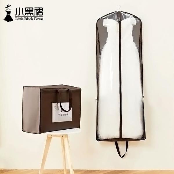 衣服防塵袋 手提折疊婚紗防塵罩大長拖尾透明禮服套防水兩用收納袋子箱子衣罩 ww