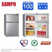 【SAMPO聲寶】100公升一級能效雙門小冰箱 SR-B10G~含運不含拆箱定位