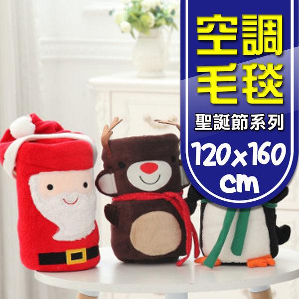 創意 聖誕節 空調毯 聖誕 交換 禮物 珊瑚絨 嬰兒毯 午睡毯 聖誕老公公 毛毯 被毯 聖誕老人 大號