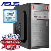 【南紡購物中心】華碩系列【小資九代2號機】i7-9700八核 商務電腦(16G/480G SSD)