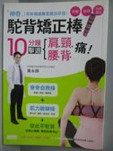 【書寶二手書T1/養生_NNF】背脊復健專家親自研發神奇駝背矯正棒_黃永錚