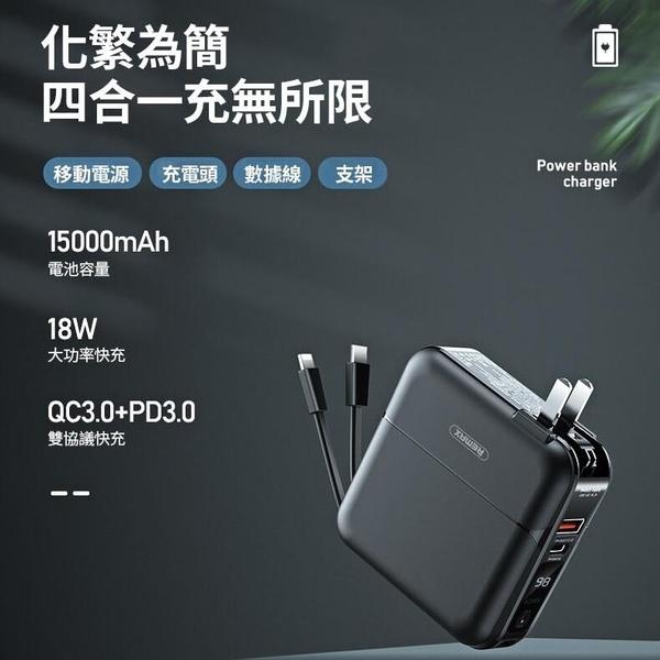 【Love Shop】【Remax】RPP-20 四合一 行動電源 15000mAh PD QC3.0 18W快充行動電源