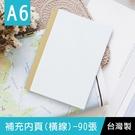 珠友 LE-65207 A6/50K 補充內頁(橫線)-90張/定頁筆記/加厚筆記本/萬用記事本