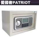 速霸㊣愛國者電子密碼保險箱(20LB)◎居家辦公/另有測速器/監視器材/行車安全錄影/行車記錄器