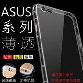 ASUS Zenfone 5 ZS620KL 5Z ZE620KL ZC600KL 空壓殼 防摔 氣墊 保護套 公司貨【采昇通訊】