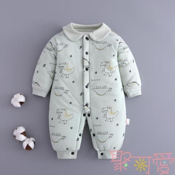 嬰兒衣服連身衣寶寶哈衣月秋冬裝保暖純棉加厚棉衣【聚可愛】
