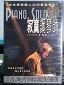 影音專賣店-P01-251-正版DVD-電影【寂寞鋼琴師】-天才爵士鋼琴詩人盧卡佛洛瑞傳奇人生真實改編