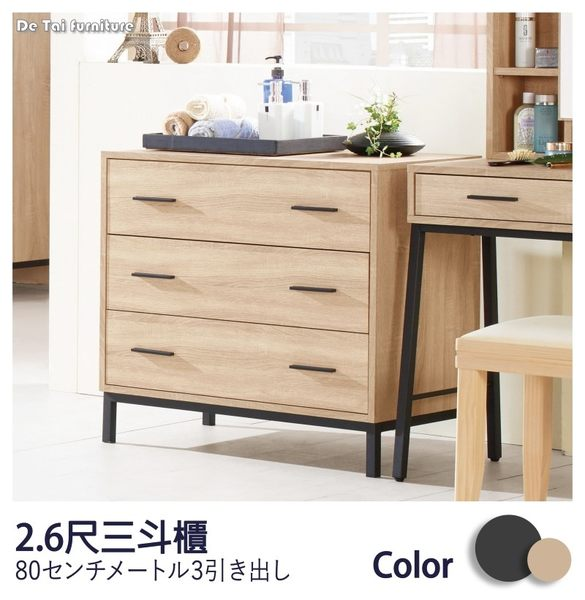 【德泰傢俱工廠】艾麗斯2.6尺三斗櫃 B002-555-7