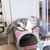 貓抓板磨爪器耐磨瓦楞紙貓窩貓爪板貓沙發貓抓板大號貓咪磨爪用品 美芭