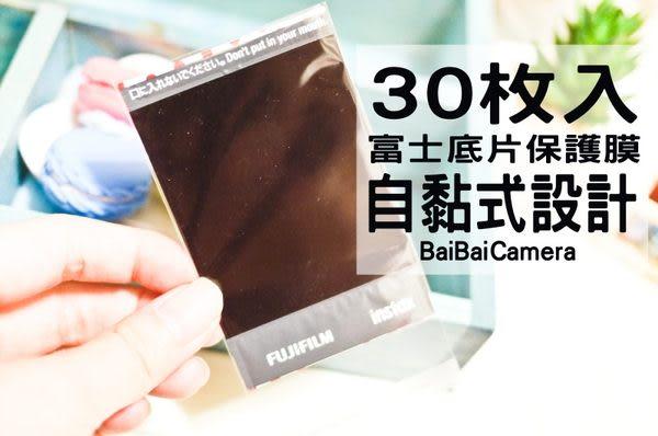Bai,自黏加厚30枚入透明 保護套 相片袋 拍立得 空白 底片 mini 8 25 90 mini7s mini25 mini50S mini8 mini90