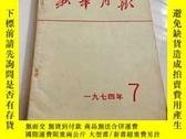 二手書博民逛書店G233罕見新華月報1974 7(總第357期)Y259056