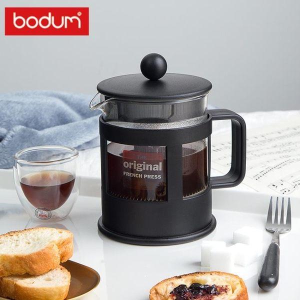 法壓壺-bodum波頓法壓壺 原裝進口玻璃咖啡壺耐熱濾壓茶壺中容量500ml