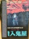 挖寶二手片-C58-正版DVD-電影【禁入鬼屋】-約翰賽佛吉 文莉森藍吉(直購價)
