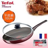 Tefal法國特福 鈦金礦物系列32CM不沾平底鍋+玻璃蓋
