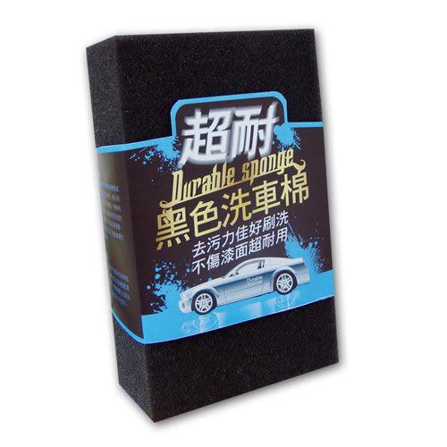 超耐黑色洗車棉 (汽車 清潔 擦拭布 海棉)【亞克】