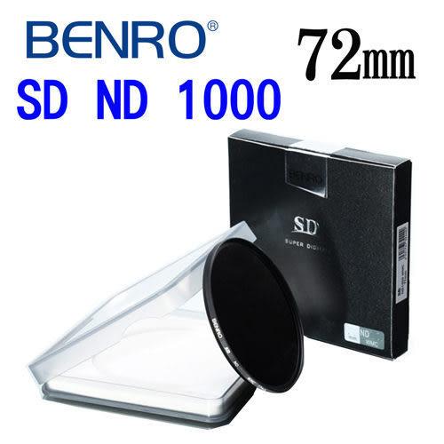 [EYE DC]BENRO 百諾 72mm SD ND 1000 12層 奈米 防反射 防潑水 防油污 防刮傷 薄框 鍍膜 減光鏡 ND1000