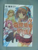 【書寶二手書T7/言情小說_IFV】要聽爸爸的話_12_松智洋_輕小說