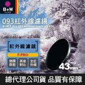 【免運】B+W 紅外線 093 IR 43mm dark red 830 紅外線 F-Pro 公司貨 非 R72 092