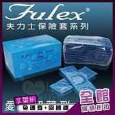 推薦 衛生套 情趣用品 避孕套 買就送潤滑液 Fulex 夫力士‧愛鳥超薄型保險套 144片﹝大盒裝﹞