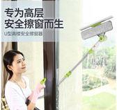 擦窗器 擦玻璃神器雙面擦窗器伸縮桿洗高樓高層清潔器刮刷搽窗戶工具家用 萌萌小寵
