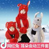 抖音帽子 抖音兔子耳朵會動的帽子女兒童網紅小白兔長耳朵帽子秋冬可愛 卡菲婭