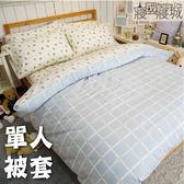 單人被套/100%精梳棉-藍玫果方塊酥【大鐘印染、台灣製造】#精梳純綿
