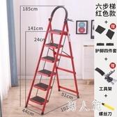 厚加強裝修室內外簡易踏板梯子輕便家用人字梯雙面小型閣樓多功能 PA15824『男人範』