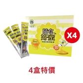 隨食好蜜25g(6入),4盒特價(龍眼蜜/沖泡飲品/隨身包)【養蜂人家】